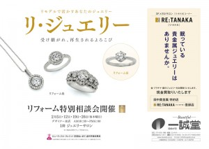 rejewelry