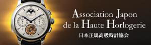 ajhh_banner