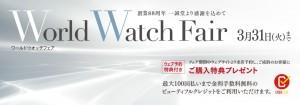 1902_ISD_bannar_Watch190218