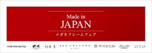 2003_ISD_bannar_japan