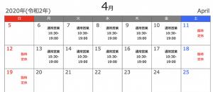 スクリーンショット 2020-04-05 19.23.27