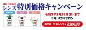 201221_一誠堂 レンズ優待_バナー1