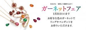 201221_一誠堂バナー(ガーネットフェア)