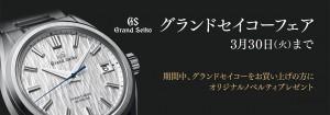 210217_一誠堂バナー(時計)