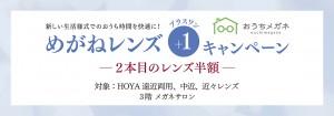 210318_一誠堂 バナー(ファミリーカード)